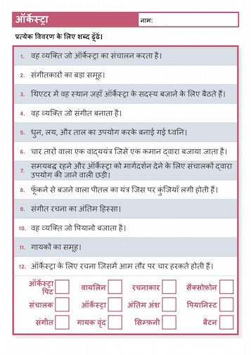 Hindi Images