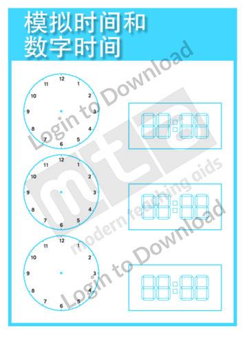 100678C02_模拟和数字时钟模板01