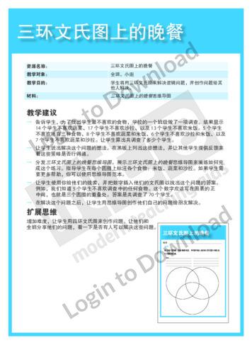 101517C02_阅读内容区三环文氏图上的晚餐01