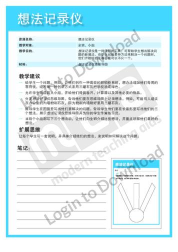 101518C02_阅读内容区想法记录仪01