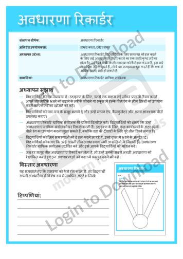 101518H01_विषयवस्तुक्षेत्रपठनअवधारणारिकार्डर01