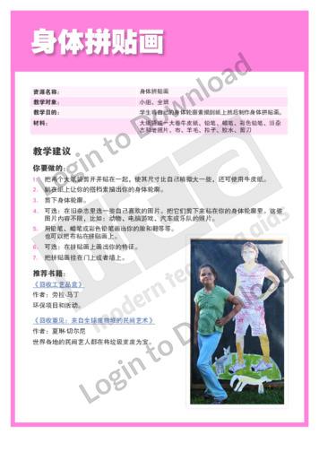 103453C02_艺术学习项目身体拼贴画01