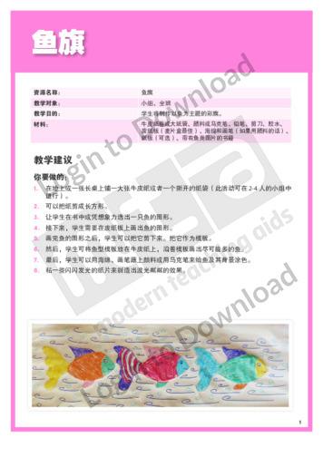 103474C02_艺术学习项目鱼旗01