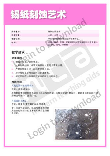 103477C02_艺术学习项目锡纸刻蚀艺术01