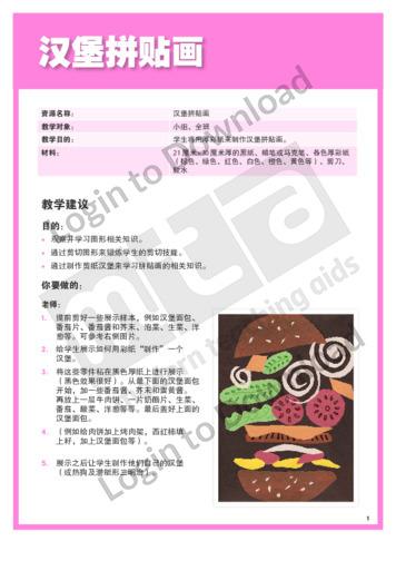 103481C02_艺术学习项目汉堡拼贴画01