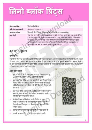 103483H01_कलापरियोजनालिनोब्लॉकप्रिंट01