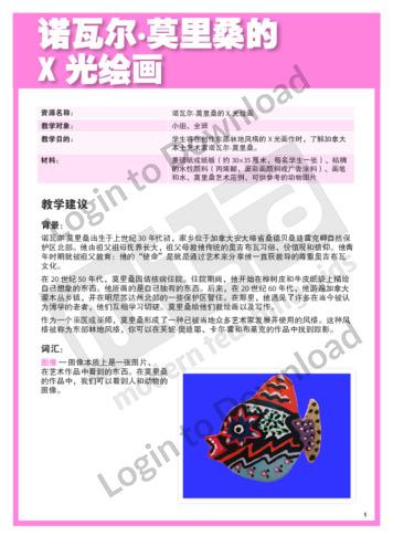 103495C02_艺术学习项目诺瓦尔·莫里桑的X光绘画01