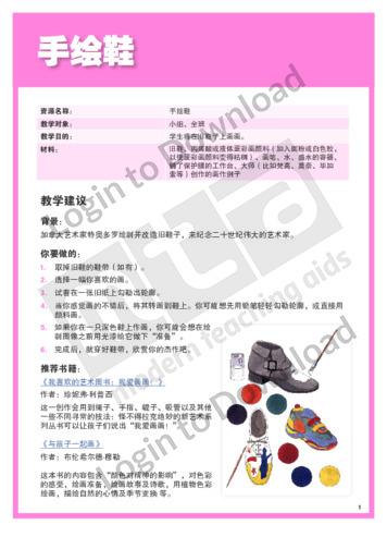 103508C02_艺术学习项目手绘鞋01