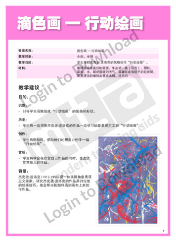 103512C02_艺术学习项目滴色画—行动绘画01