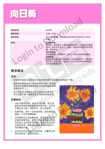 103520C02_艺术学习项目向日葵01