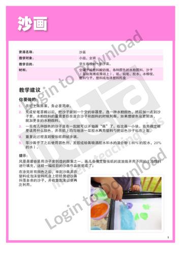 103521C02_艺术学习项目沙画01