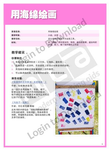 103531C02_艺术学习项目用海绵绘画01
