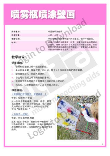 103532C02_艺术学习项目喷雾瓶喷涂壁画01