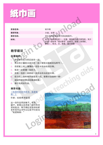 103534C02_艺术学习项目纸巾画01