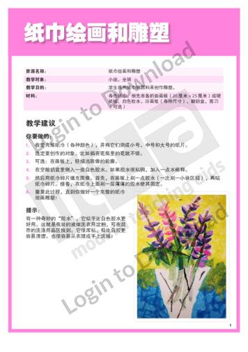 103535C02_艺术学习项目纸巾绘画和雕塑01