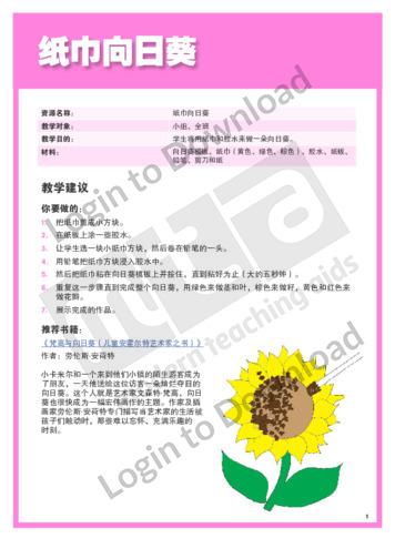 103536C02_艺术学习项目纸巾向日葵01