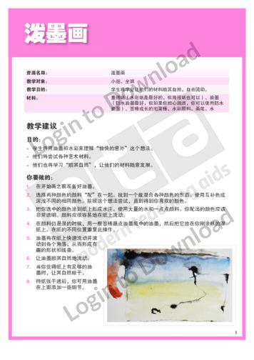 103541C02_艺术学习项目泼墨画01