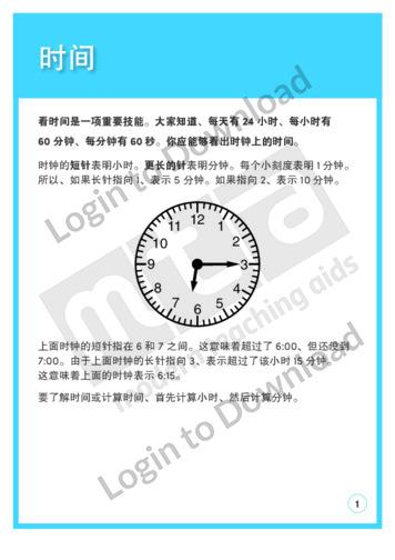 103623C02_几何和度量时间01