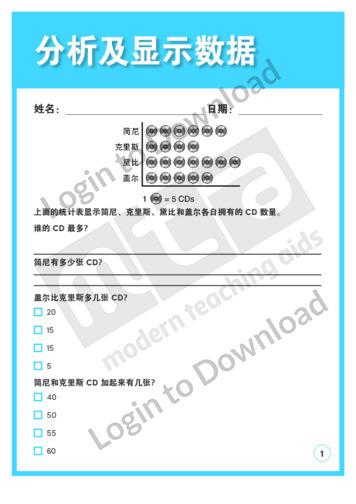 105773C02_分析及显示数据01