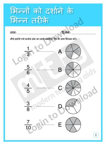 105784H01_संख्याबोधभिन्नोंकोदर्शानेकेभिन्नतरीके01