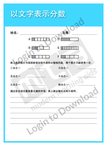 105786C02_数字常识以文字表示分数01