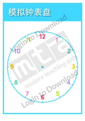 107085C02_模拟钟面模板01