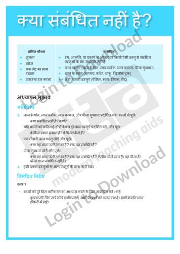 107724H01_आरंभिकगणितकौशलक्यासंबंधितनहींहै01