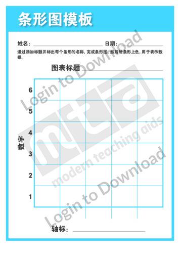 109141C02_数据展示条形图模板01
