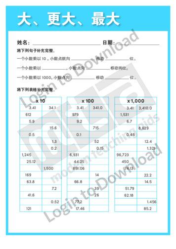 109499C02_乘法和小数大更大最大01