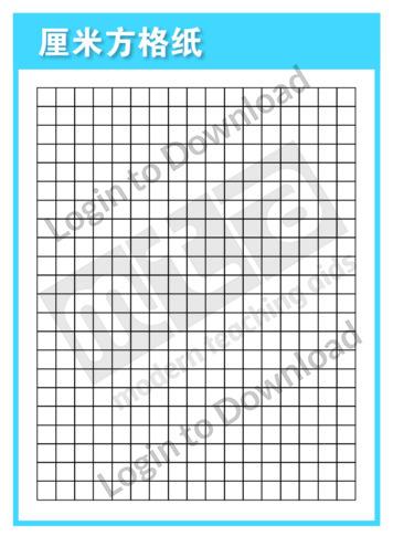109537C02_数据展示厘米方格纸01