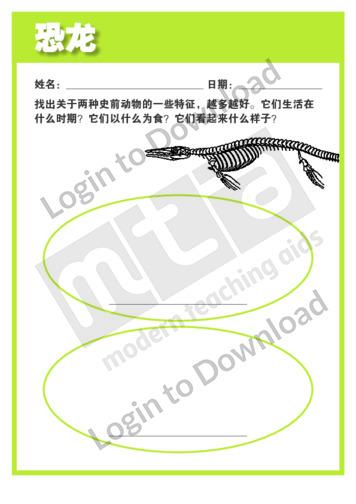 110481C02_地球和超越科学恐龙01