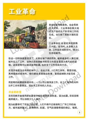 110767C02_探索人文社科工业革命01