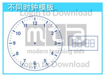 110978C02_不同时钟模板01