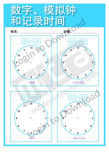 110986C02_数字模拟和手写时间模板01