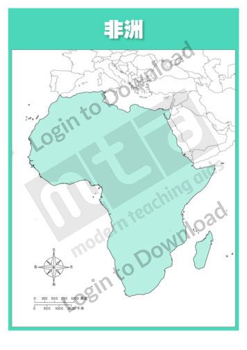 111153C02_大洲地图非洲01