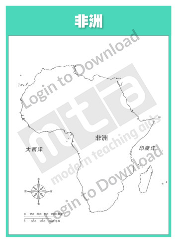 111156C02_大洲略图非洲带标记01