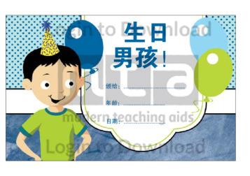 112212C02_奖励生日小王子01