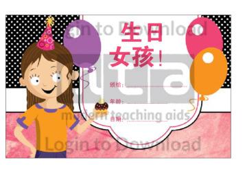 112213C02_奖励生日小公主01
