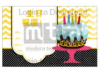 112215C02_奖励生日祝福01