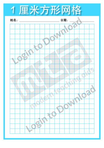 100669C02_1平方厘米的网格模板01