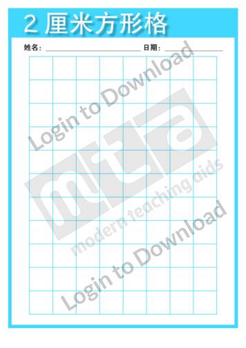 100670C02_2平方厘米的网格模板01