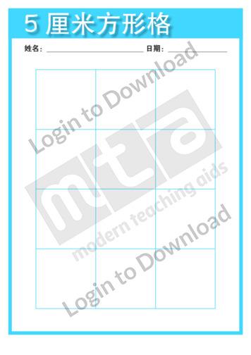 100674C02_5平方厘米的网格模板01