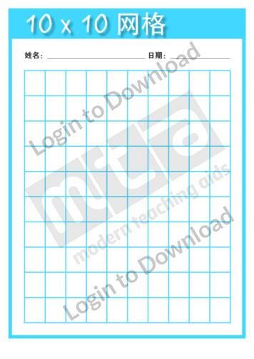 100675C02_10x10网格模板01