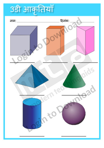 100683H01_3Dआकृतिवर्कशीट01