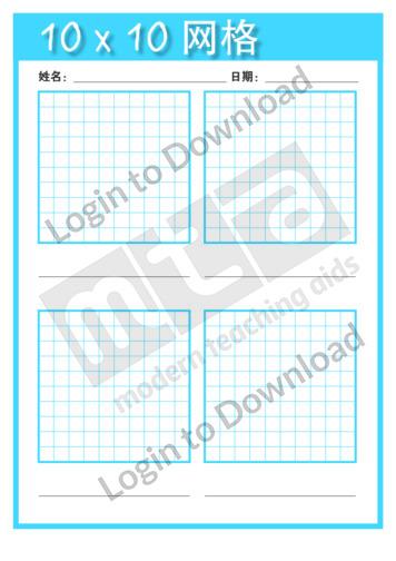 100688C02_10x10网格模板01