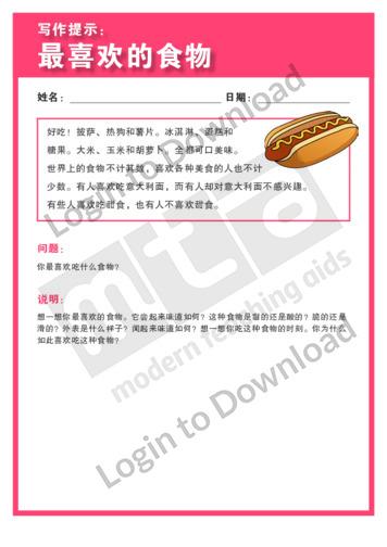 102081C02_写作提示最爱的食物01