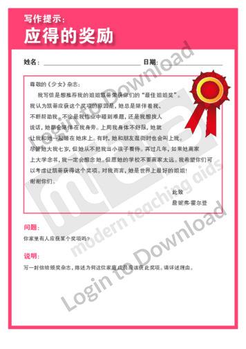 102121C02_写作提示应得的奖励01