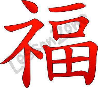 Fu character