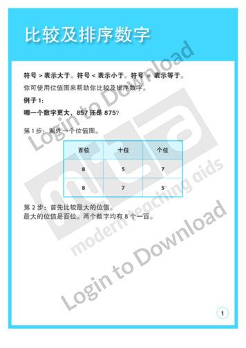 103549C02_数字与数值运算比较及排序数字01