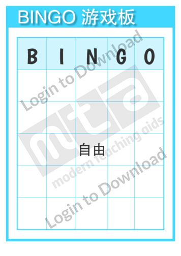 107133C02_宾戈游戏板模板01